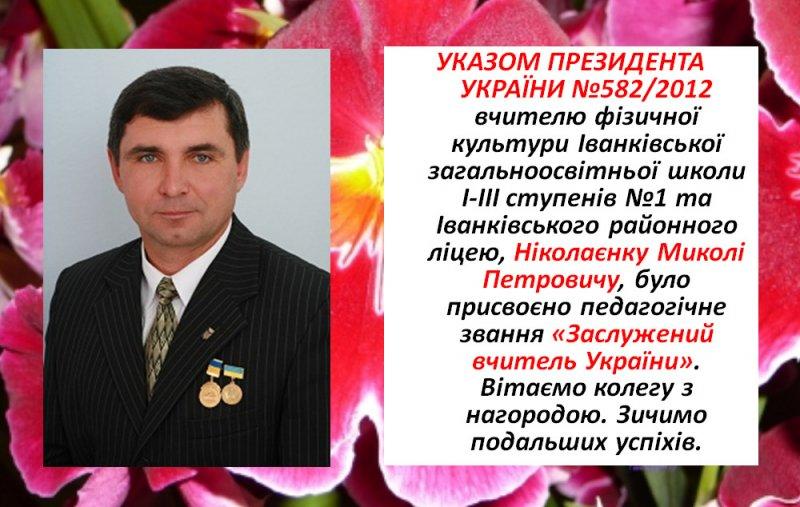 Заслужений вчитель України