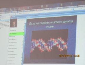 """Вебінар на тему """"Використання досягнень сучасної антропології у процесі викладання біології"""""""