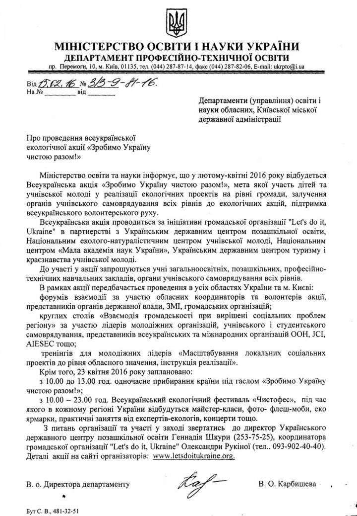 """Щодо участі у Всеукраїнській акціїї """"Зробимо Україну чистою разом"""""""