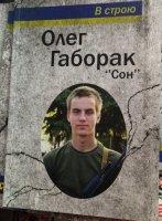 Презентація видання з серії «В строю» Олег Габорак «Сон»
